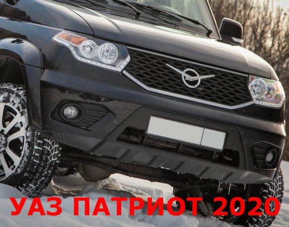 УАЗ Патриот 2019—2020
