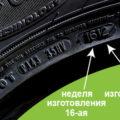 Определение года выпуска шины
